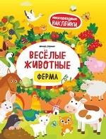 Веселые животные. Ферма. Книжка с наклейками