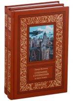 Беллами Э.Собрание сочинений в 2-х томах