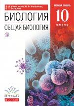 Общая биология. 10 класс. Учебник. Базовый уровень. ВЕРТИКАЛЬ
