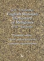 English-Russian Dictionary of Religions / Религии мира. Опыт англо-русского словаря-справочника