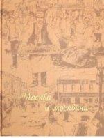Владимир Алексеевич Гиляровский. Москва и москвичи