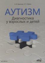 Аутизм. Диагностика у взрослых и детей