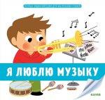 Первая энциклопедия для мал.гениев. Я люблю музыку