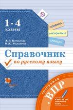 Русский язык 1-4кл [Справочник. Готовимся к ВПР]