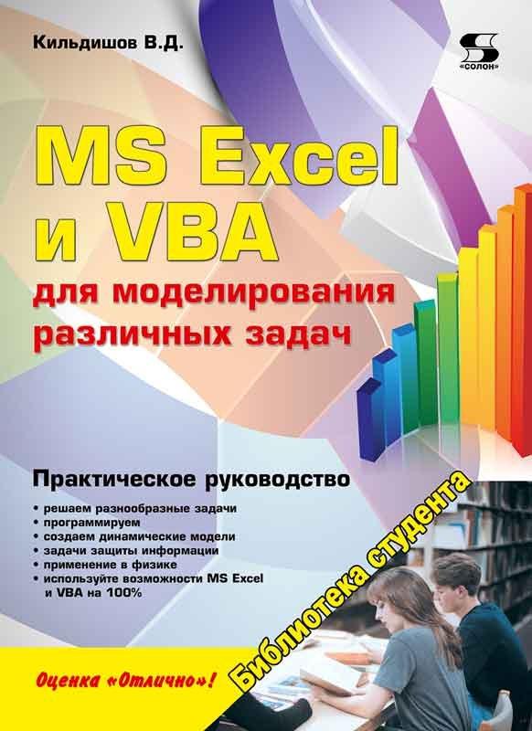 MS Excel и VBA для моделирования различных задач