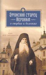 Афонский старец Иероним о скорбях и болезнях