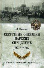 Секретные операции царских спецслужб 1877-1917гг