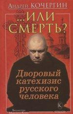 ..Или смерть? Дворовый катехизис русского человека