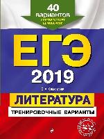 ЕГЭ-2019. Литература. Тренировочные варианты. 40 вариантов