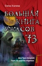 Большая книга ужасов – 73 (сборник)