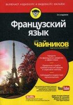 Французский язык для чайников, 2-е издание (+аудиокурс)
