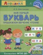 (Накл) Айфолика. Школа раннего развития. Мой первый букварь. Продолжаем обучение чтению (5228)