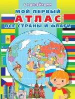 (Накл) Книжка с наклейками. Мой первый атлас мира. Все страны и флаги (4915)