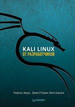 Kali Linux от разработчиков