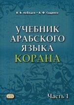 Учебник арабского языка Корана. В 2 ч. Ч. 1