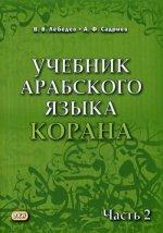 Учебник арабского языка Корана. В 2 ч. Ч. 2
