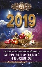 2019 Все календари в одной книге астролог.и посев