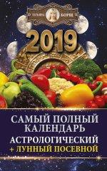 2019 Календарь астрологический + лунный посевной