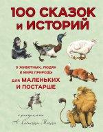 100 сказок и историй о животных, людях и мире природы для маленьких и постарше