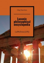 Laconic philosophical encyclopedia. LaPhiEnia (LPE)