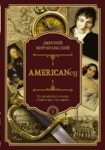 Americanец