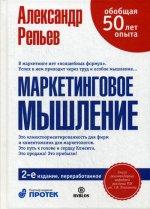 Александр Репьев: Маркетинговое мышление