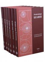 Беляев А.Собрание сочинений в 6 томах