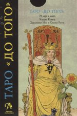Набор Таро До того\Before tarot Ион и Симона Росси