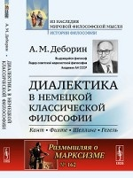 Диалектика в немецкой классической философии. Выпуск №162
