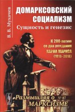 Домарксовский социализм: Сущность и генезис. №87