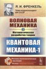 Волновая механика. Часть 2-1: Математическая разработка теории. (Квантовая механика-1). Ч.2-1