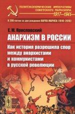 Анархизм в России: Как история разрешила спор между анархистами и коммунистами в русской революции
