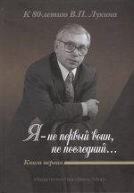 «Я — не первый воин, не последний…» К 80-летию В.П. Лукина. Кн. первая. Кн.1