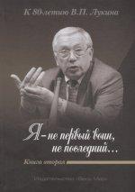 «Я — не первый воин, не последний…» К 80-летию В.П. Лукина. Кн. Вторая. Кн.2