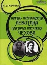 Жизнь пейзажиста Левитана глазами писателя Чехова