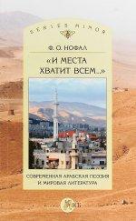 «И места хватит всем...». Современная арабская поэзия и мировая литература