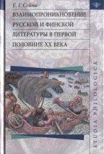 Взаимопроникновение русской и финской литературы в первой половине XX века
