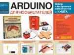 Arduino для изобретателей. Набор электронных компонентов