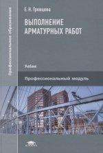 Выполнение арматурных работ (1-е изд.) учебник