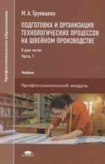 Подготовка и организация технологических процессов на швейном производстве: В 2 ч., Ч. 1 (1-е изд.) учебник