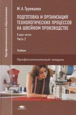 Подготовка и организация технологических процессов на швейном производстве: В 2 ч., Ч. 2 (1-е изд.) учебник