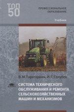 Система технического обслуживания и ремонта сельскохозяйственных машин и механизмов (3-е изд.) учебник