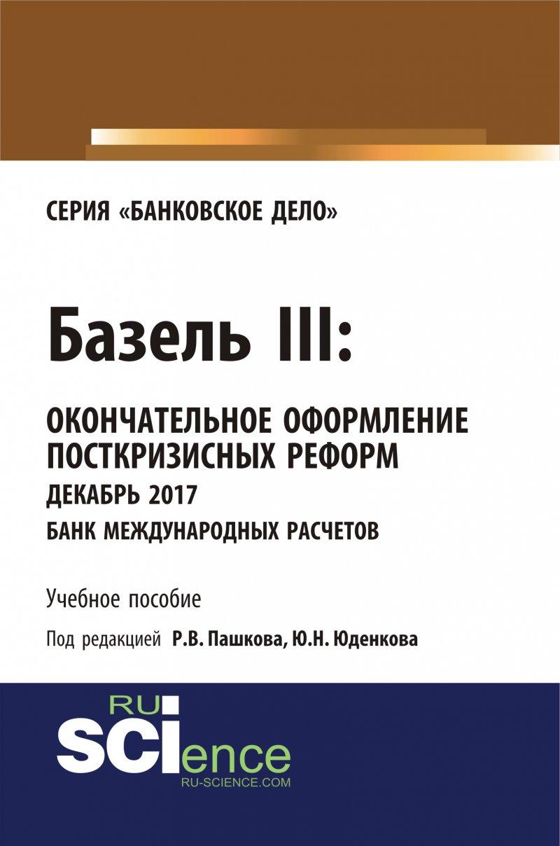 Базель III: окончательное оформление посткризисных реформ. Декабрь 2017. Банк международных расчетов