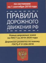 Правила дорожного движения РФ по состоянию 1 сентября 2018 год. Новые дорожные знаки по ПНСТ на 2018-2020 годы