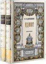 Идиот. Роман в двух томах