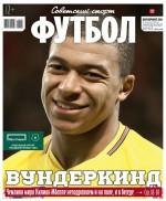 Советский Спорт. Футбол 32-2018 ( Редакция журнала Советский Спорт. Футбол  )