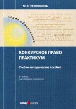 Конкурсное право. Практикум. Учебно-методическое пособие. 2-е изд., перераб.и доп