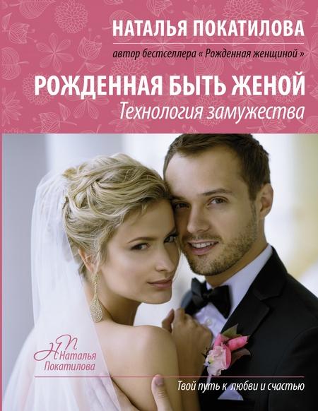 Рожденная быть женой. Технология замужества