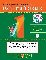 Русский язык 1кл [Тетрадь д/упражнений] РИТМ