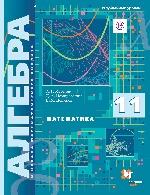 Алгебра и нач. мат. анализа 11кл [Учебник] Угл ур